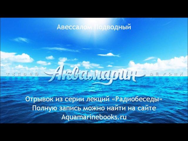 Культура внутреннего мира человека Авессалом Подводный