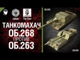 Объект 268 против Объект 263 - Танкомахач №12 - от ukdpe Арбузный и TheGUN [World of Tanks]