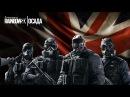 Tom Clancys Rainbow Six Осада - знакомьтесь с британскими оперативниками! RU