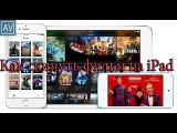 Как скинуть фильм на iPad(iTunes)