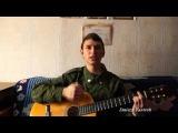 Армейская песня под гитару (Лирика)