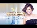 Милла Йовович Русская душой HD 2014 Док. Фильм / Milla Jovovich Documentary
