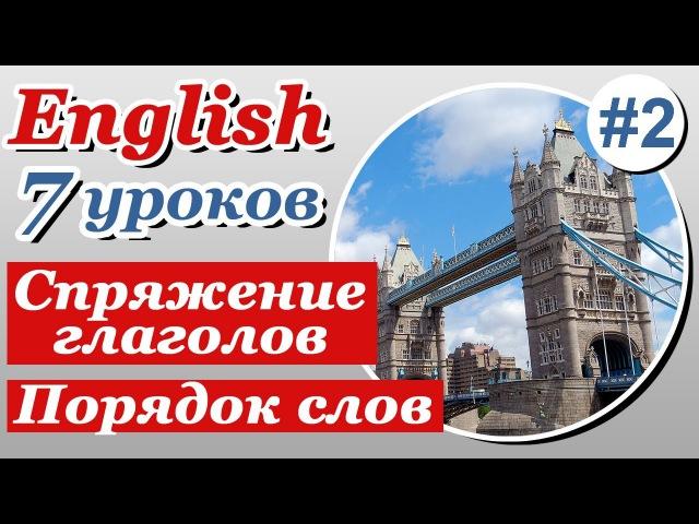 Урок 27. Спряжение глаголов, порядок слов в английском.