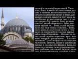 Ужасы ислама!Текст мусульманских молитв - ШОК от мусульман или...