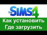 Где скачать, как установить The Sims 4 Бесплатно