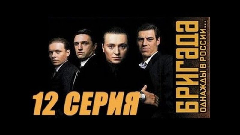 Сериал Бригада 12 серия full HD