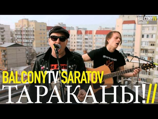 ТАРАКАНЫ! - МЕШКИ С КОСТЯМИ (BalconyTV)
