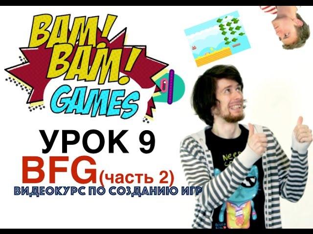 BamBamGames видео курс по созданию компьютерных игр Урок 9 Большая мега игра часть 2