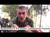 Черкесский командир в Сирии призвал кавказцев в ИГИЛ одуматься