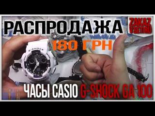 Мини бизнес. Распродажа часы Casio G Shock GA 100 Успей!!! Купить!!!