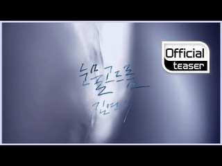 [Teaser] Kim Yeon Woo(김연우) _ Melt Away(눈물고드름) (Lyric Video)