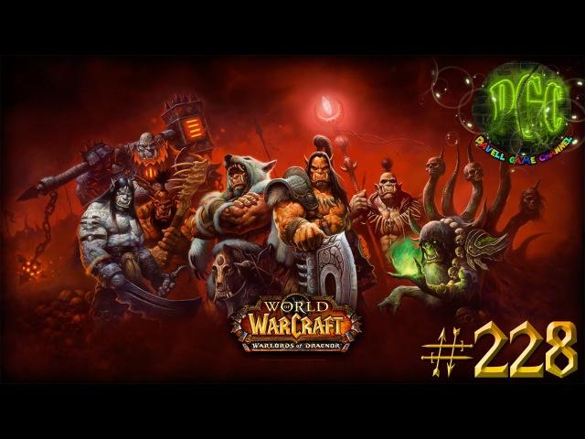 Приключения в World of Warcraft - Серия 228 [Сердце пукальщика забрали]