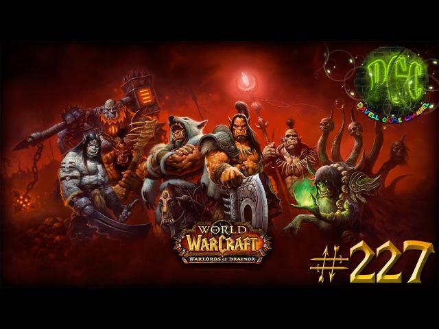 Приключения в World of Warcraft - Серия 227 [Сердце древнего Пукальщика]