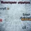Мониторинг серверов - |Майнкрафт|Rust|Samp|CS|