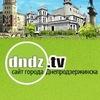 Днепродзержинск - сайт города dndz.tv