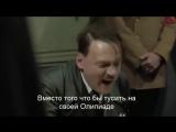 РЖАЧ))))Гитлер о Майдане Кто проебал конспекты Геббельса по пропоганде))))))
