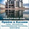 Туры в Казань | Туроператор по Казани Mistral