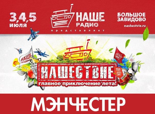 НАШЕСТВИЕ 2 16 Главное приключение года   ВКонтакте