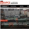 В курсе Воронеж | НОВОСТИ
