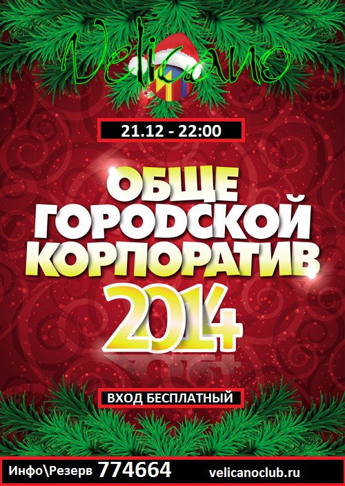 Афиша Хабаровск 21 декабря - ОБЩЕГОРОДСКОЙ КОРПОРАТИВ - Velicano