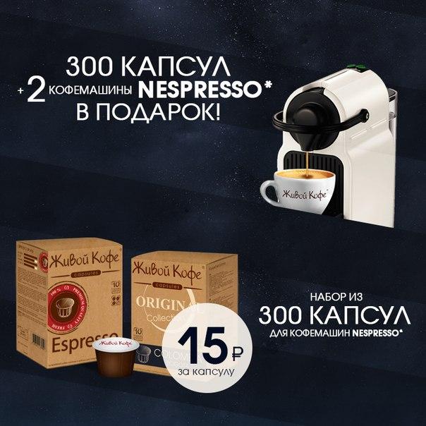 Капсулы покупаешь кофемашина в подарок 56