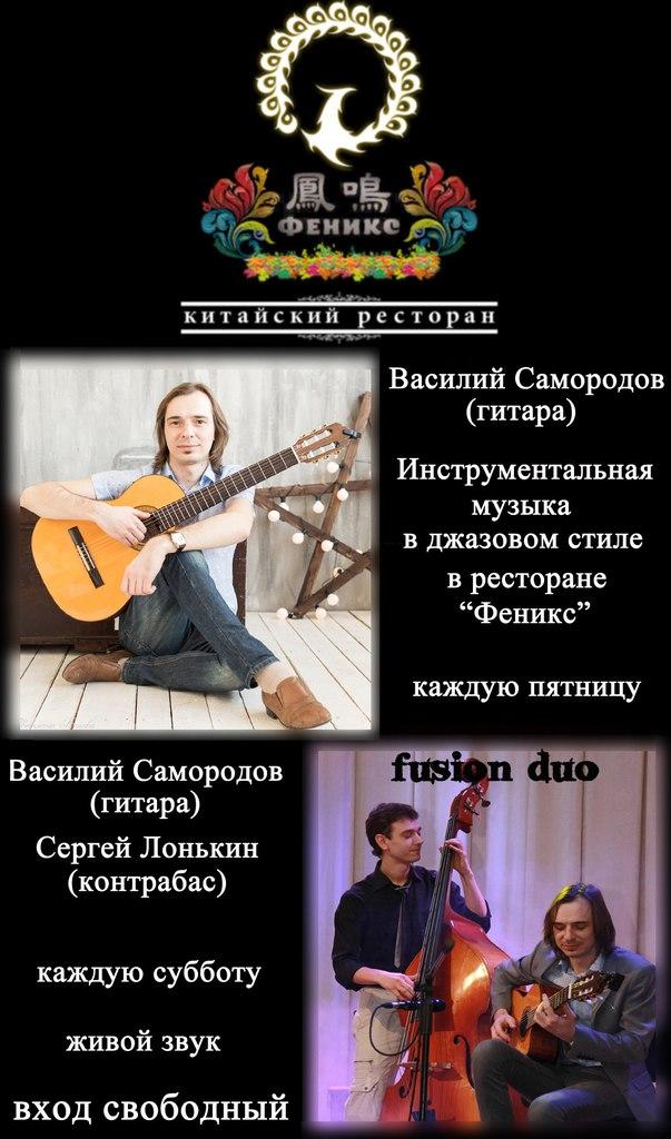Афиша Тамбов Fusion duo в китайском ресторане Феникс