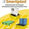 Смарти-Пласт - поставщик промышленных товаров