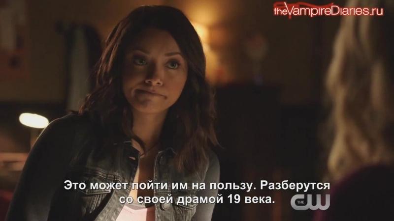 «Дневники Вампира»: 5 серия 7 сезон, промо [Русские субтитры].