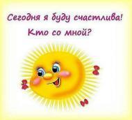 Я сегодня буду счастлива!