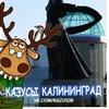Казусы Калининграда