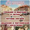 Твоя Прага - учеба и жизнь в Чехии