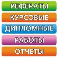 bal ru База рефератов ВКонтакте 100 bal ru База рефератов