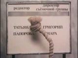 БРАК. Веревочки. Мультфильм Гарри Бардина. 1987г