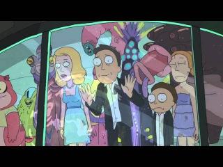 Рик и Морти 2 сезон 10 серия|Концовка