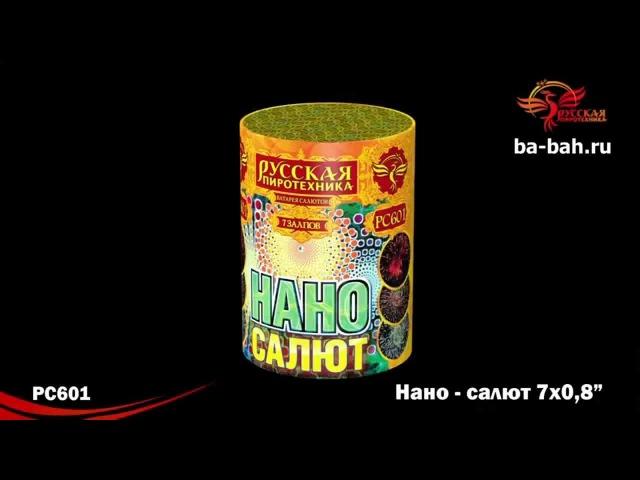 Фейерверк РС601 Нано-салют (0,8 х 7)