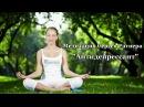 Медитация на очищение от негатива Антидепрессант . Избавляемся от депрессии.