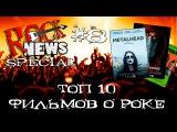 ТОП 10 фильмов о РОКЕ l ROCK NEWS special #8