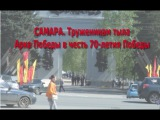 САМАРА.Труженикам тыла Арка Победы в честь 70-летия Победы