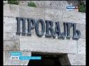 Озеро Провал в Пятигорске проходит во второй тур конкурса Россия 10
