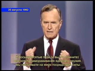 Джордж Буш (ст.) о развале СССР