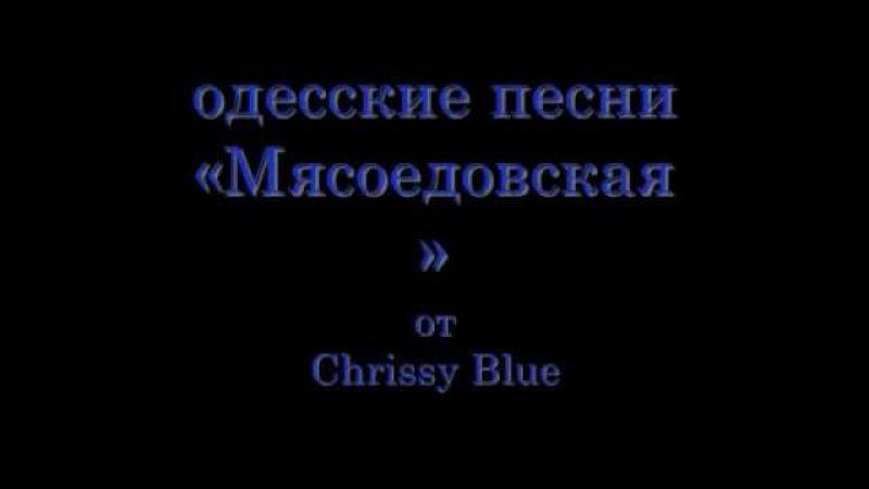 Одесские Песни Мясоедовская