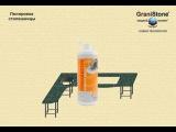 №6 Полировка столешницы. GraniStone -- жидкий гранит. Новая технология.