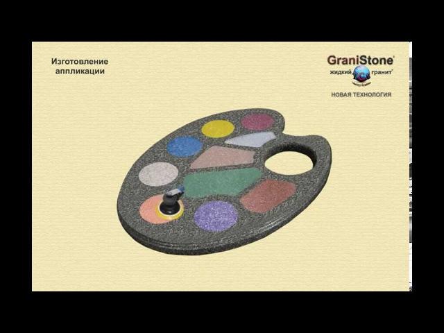 №10 Изготовление аппликации. GraniStone -- жидкий гранит. Новая технология.