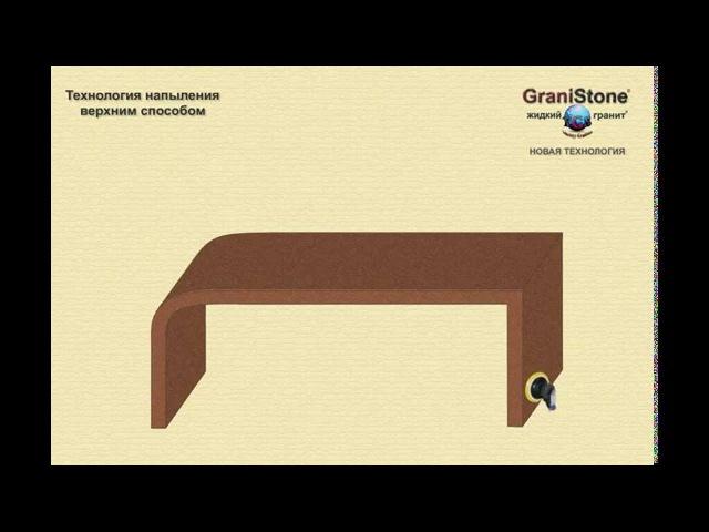 №16 Технология напыления верхним способом. GraniStone -- жидкий гранит. Новая технолог...