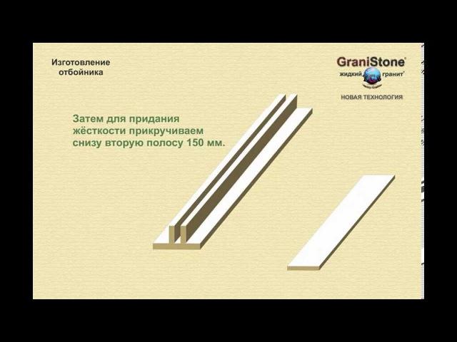 №9 Изготовление отбойников. GraniStone -- жидкий гранит. Новая технология.