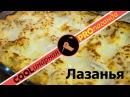 Как приготовить классическую лазанью с соусом болоньез и бешамель САМЫЙ КЛАССНЫЙ РЕЦЕПТ