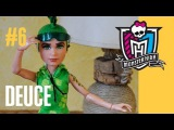 Куклы Монстер Хай обзор (Monster High) Школа Монстров (#6 - моя коллекция кукол)