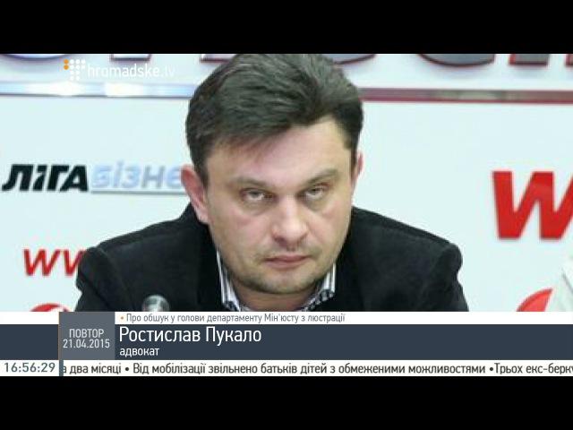 Ростислав Пукало про обшук у голови департаменту Мінюсту з люстрації