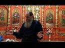 О подготовке к Причастию (пост, молитва, исповедь) (прот. Владимир Головин, г. Болгар)