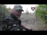 18+ Разведчики армии Новороссии определяют местоположение артиллерии противника. ЛНР 28.08.2014